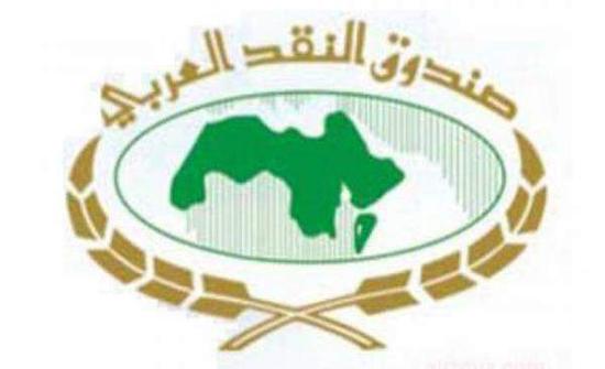 صندوق النقد العربي يعتزم عقد اجتماعه الثاني والتسعين بعد المائة
