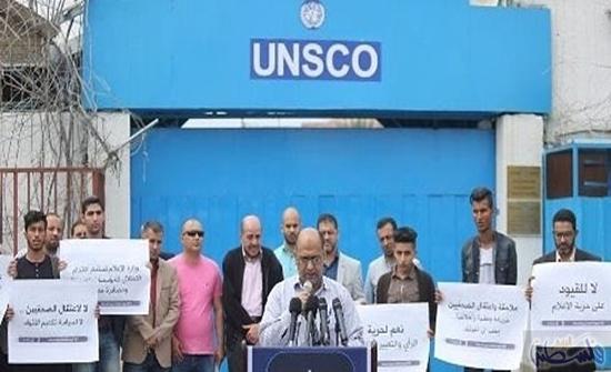 تظاهرة للصحفيين شمال قطاع غزة للتنديد باعتداءات الاحتلال بحقهم