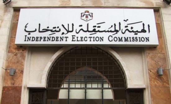 إعلان نتائج انتخابات أعضاء مجلس إدارة غرفة صناعة إربد