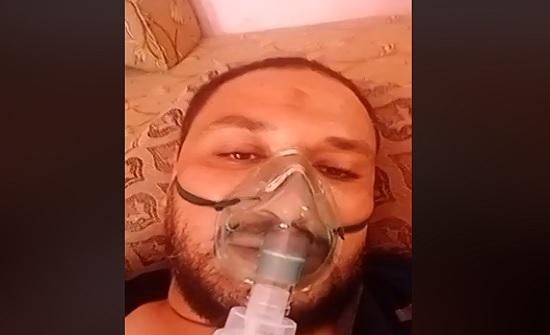 شاهد : مريض كورونا اردني يشرح ما اصابه ويشكو وزارة الصحة