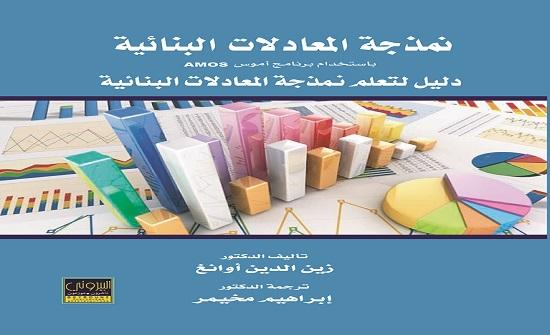 """صدور كتاب """"لنمذجة المعادلات البنائية باستخدام برنامج أموس"""" مترجماً للعربية"""