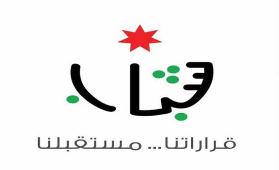 تمديد فترة الهيئة الإدارية المؤقتة لنادي الرمثا الرياضي