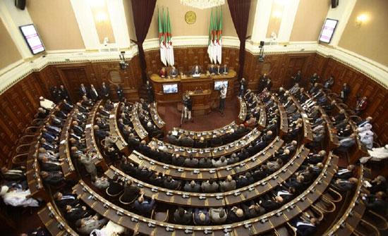الجزائر... تمديد عمل الدورة البرلمانية الحالية إلى تاريخ لاحق