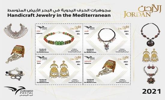 البريد الأردني يطرح إصدارا جديدا للطوابع