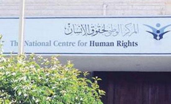 الوطني لحقوق الإنسان يدعو إلى توفير أماكن لعب وترفيه آمنة للأطفال