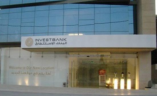 6ر5 مليون دينار صافي ارباح البنك الاستثماري النصفية