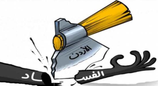 اليوم العالمي لمكافحة الفساد: الأردن يواصل صراعه ضد الآفة