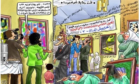 تحت رعاية أبو محجوب