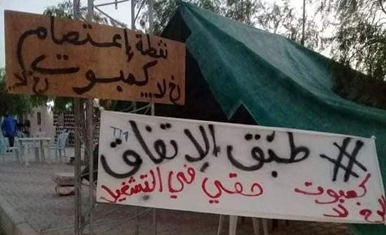 توقف ضخ النفط بجنوب تونس بسبب احتجاجات تطالب بوظائف