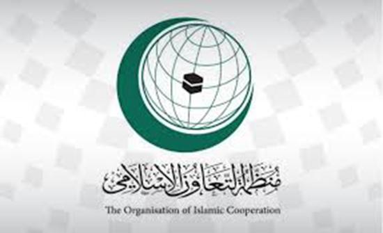 التعاون الإسلامي تدين إستفزاز مشاعر المسلمين تحت دعاوى حرية التعبير