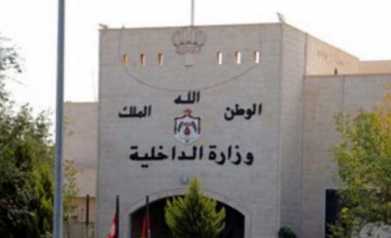 وزارة الداخلية تهيب بالمواطنين عدم المشاركة والابتعاد عن التجمعات غير القانونية