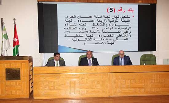 الريحاني نائبا ً لرئيس لجنة امانة عمان