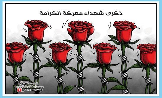 ذكرى شهداء معركة الكرامة