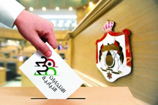 النتائج الأولية للانتخابات النيابية في محافظتي الطفيلة والعقبة
