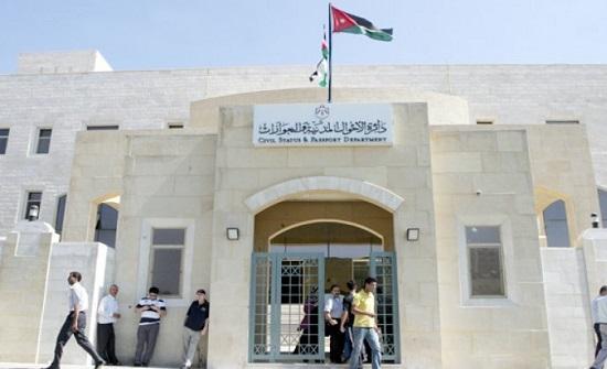 الاحوال المدنية: إنجاز 439 معاملة خلال عطلة عيد الأضحى المبارك
