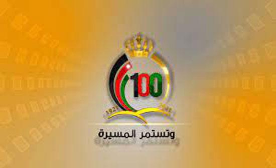 فاعليات رسمية تواصل احتفالاتها بمئوية الدولة ويوم الكرامة