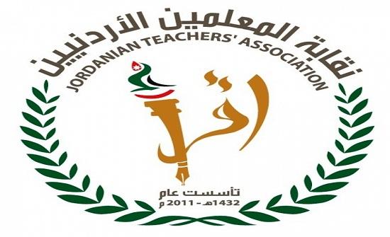 """""""المعلمين"""" تطلق أكاديميتها العالمية الأولى للتدريب"""