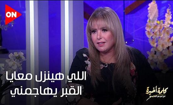 صابرين تكشف سبب خلعها الحجاب