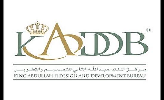 ارادة ملكية بالغاء كادبي وتسميته الأردني للتصميم والتطوير