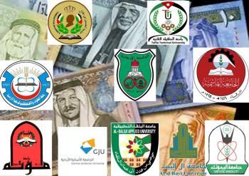 73 مليون دينار الدعم الحكومي للجامعات وكلية تقنية في جرش العام المقبل
