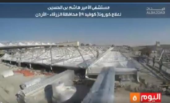 بالفيديو : مراحل بناء المستشفى الميداني في الزرقاء