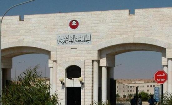الجامعة الهاشمية: بدء الامتحانات النهائية الكترونيا