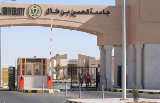 تمديد عملية القبول والتسجيل بجامعة الحسين بن طلال