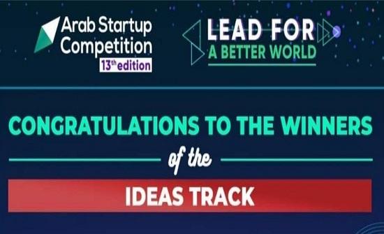 مشروع أردني يفوز بمسابقة منتدى الشركات العربية الناشئة