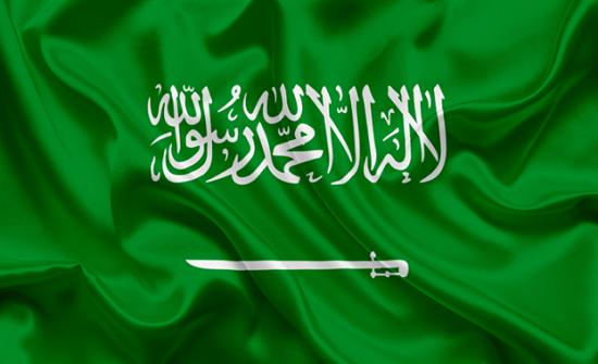 السعودية تثمن تضامن الأشقاء والأصدقاء ضد الاعتداء على معملي أرامكو
