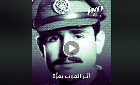 فيديو : تعرف على قصة الضابط الاردني الذي طلب قصف موقعه