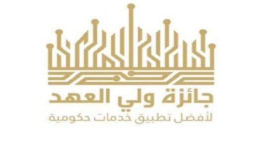 إطلاق الدورة الثانية لجائزة ولي العهد لأفضل تطبيق خدمات حكومية