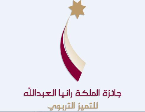 تربية قصبة إربد تبحث المشاركة بجائزة الملكة رانيا