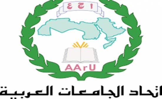 15 جامعة جديدة تنضم الى اتحاد الجامعات العربية