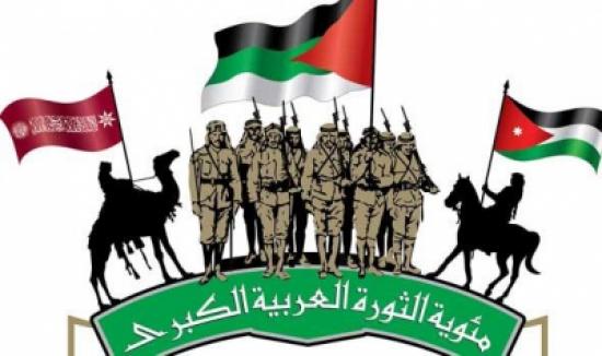 شخصيات الثورة العربية الكبرى:علي جودت الأيوبي