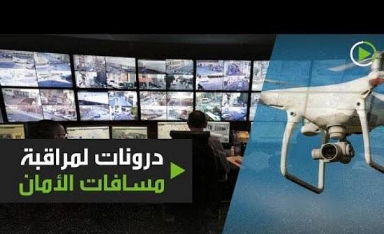 درونات لمراقبة مسافات الأمان في صقلية..فيديو