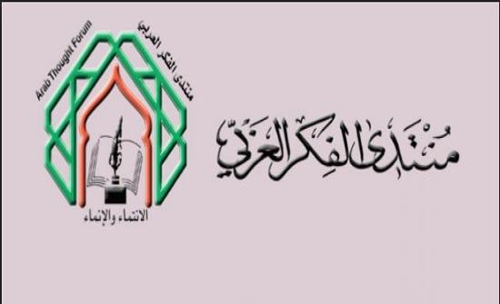 أمين عام منتدى الفكر العربي: مُطالبون اليوم بحركة نشطة لإصلاح التعليم