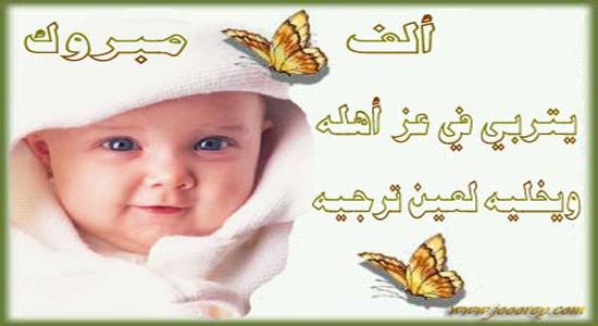 محمد كامل السبيله مبارك المولود الجديد (راشد)