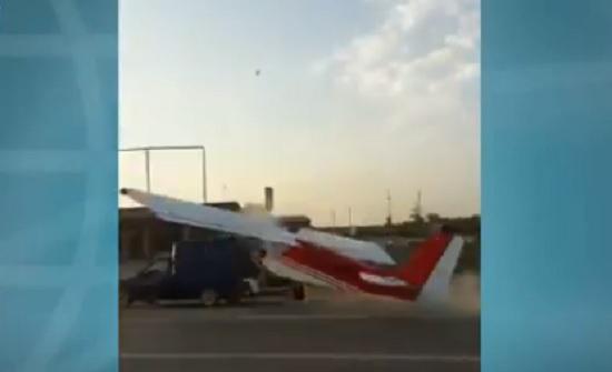 فيديو : محاولة اقلاع طائرة من الشارع
