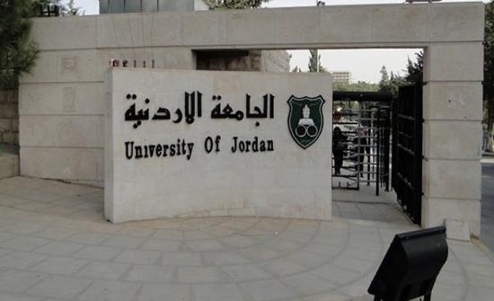 الجامعة الأردنية الأولى محليا بعدد المنح وفرص التبادل