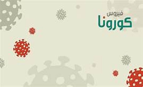 أول دليل للأطفال عن فيروس كورونا باللغتين العربية والإنجليزية