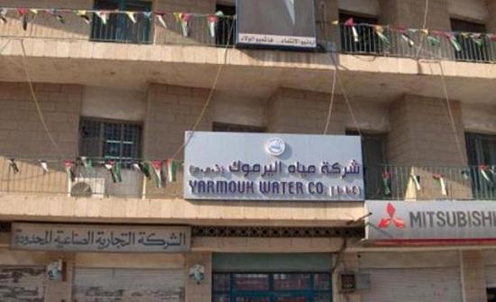 اغلاق مكاتب شركة مياه اليرموك اليوم بسبب إصابة بكورونا