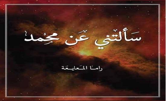 """أشهار كتاب """" سألتني عن محمد """" للكاتبة راما المعايعة"""