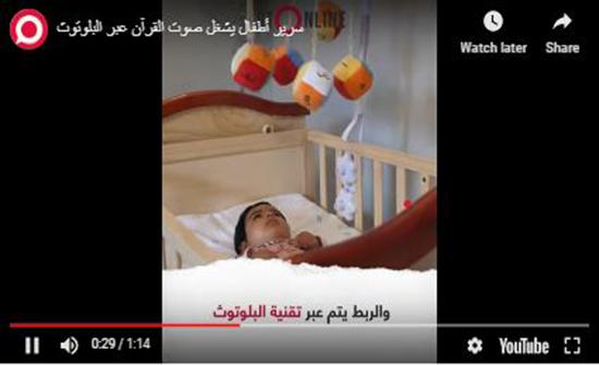 سرير أطفال يشغل صوت القرآن عبر البلوتوث..فيديو