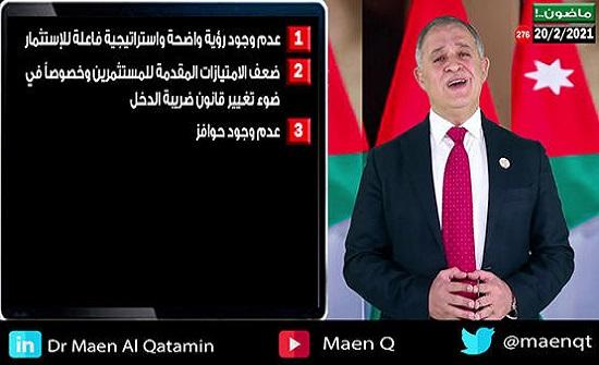 القطامين في فيديو جديد : وضع الاستثمار في الأردن صعب جدا