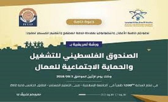 الدعوة لتفعيل الصندوق الفلسطيني للتشغيل والحماية الاجتماعية
