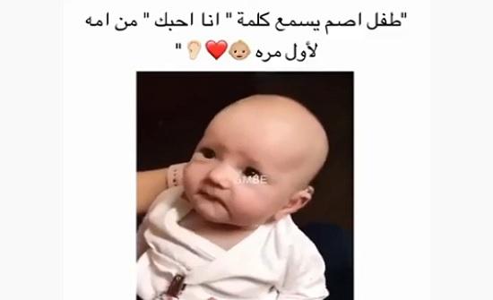 فيديو : طفل يسمع كلمة احبك من امه لاول مره
