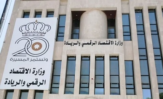 إطلاق برنامج نمو الأردن لتحفيز الشركات الرقمية على التوسع