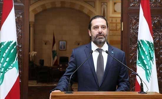 "الحريري: موسكو تدعم تشكيل حكومة ""تكنوقراط"" في لبنان"