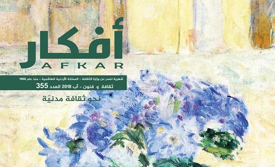 مجلة أفكار تفتح ملف الفلسفة في مئويّة الدولة الأردنيّة