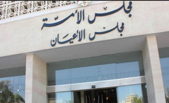 الاعيان يرفض شمول اعضاء مجلس الامة بالضمان الاجتماعي